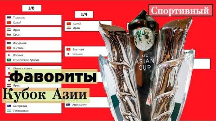 Кто фаворит Кубка Азии 2019 ¼ финала Плей-офф? Схема турнира + Расписание.