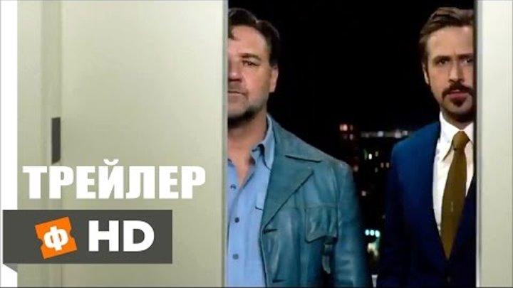 Славные парни | The Nice Guys (2016) Русский Трейлер