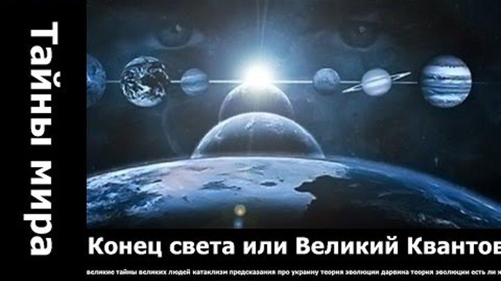 Конец света или Великий Квантовый Переход.. сонник ванги толкование снов авалон фильм 2001 сонник