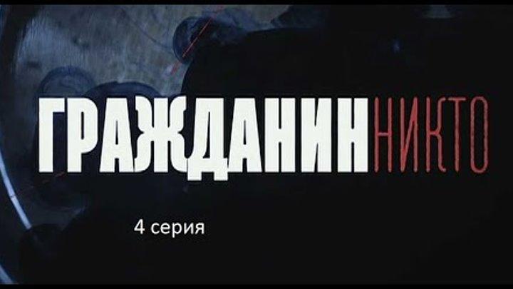 Гражданин Никто (4 серия)