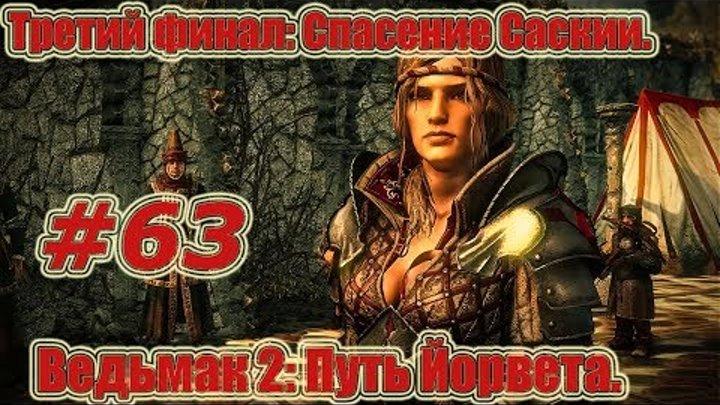 Ведьмак 2: Убийцы Королей. Видео прохождение игры. #63 - Путь Йорвета. Третий финал: Спасение Саскии
