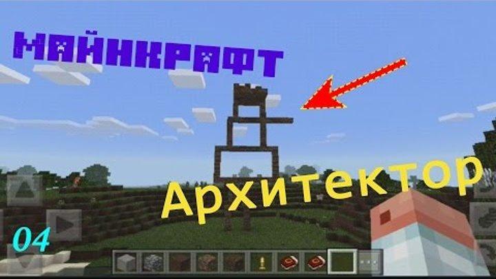 Увлекательный мультик про игру в Майнкрафт архитектор #004 Максим строит великана и меняет текстуры