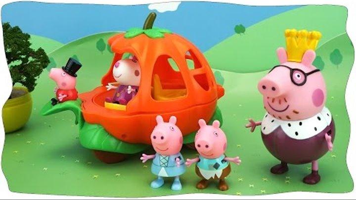 Свинка Пеппа Принцесса и ТЫКВЕННАЯ КАРЕТА Забавные игрушки из любимого мультика