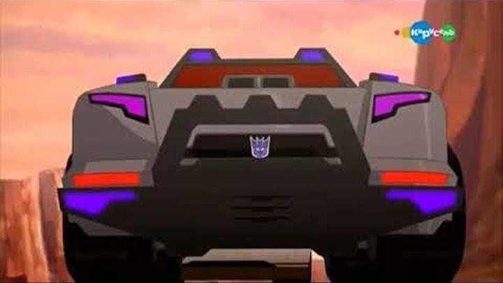 Трансформеры Роботы под прикрытием 3 сезон 1серия часть1 Царь горы