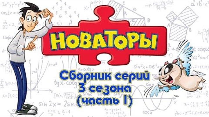 Новаторы - Все серии 3 сезона (серии 1-5) Развивающий мультфильм
