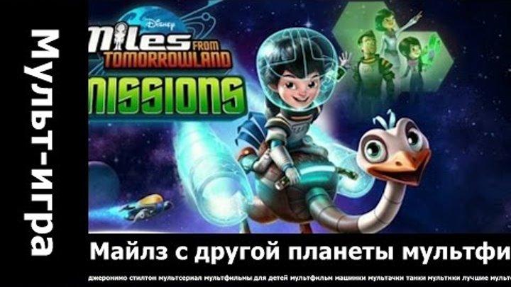 Майлз с другой планеты мультфильм игра..