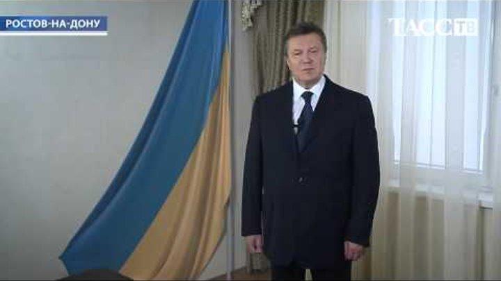 Заявление Януковича о карательной операции на Донбассе (12.06.2014)