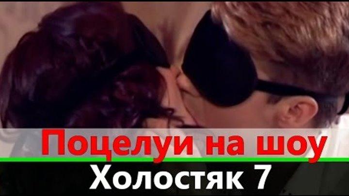 Холостяк 7 сезон: Цель - перецеловать ВСЕХ!!!