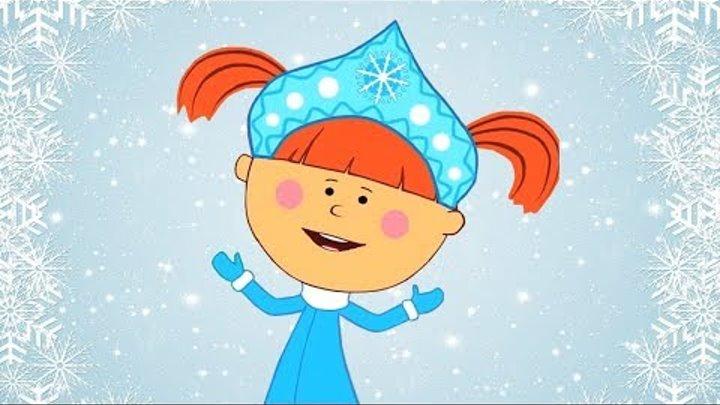 Новогодняя Песенка - Жила-была Царевна - Песня про Деда Мороза и Новый год для детей