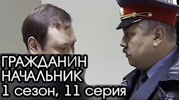 ГРАЖДАНИН НАЧАЛЬНИК: 1 сезон, 11 серия [Сериал Гражданин Начальник]