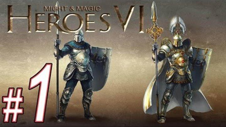Герои меча и магии 6, (Might&Magic Heroes VI), прохождение игры, Часть 1