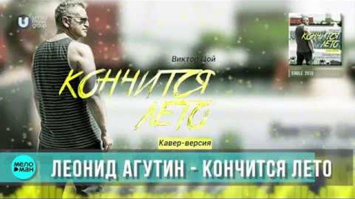 """Леонид Агутин & """"Эсперанто"""" — Кончится лето (Single 2018)"""