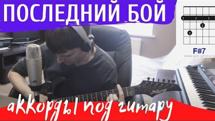 Последний бой Аккорды для гитары (pro-gitaru.ru)
