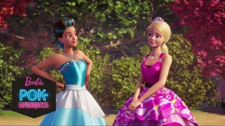 """Барби - рок-принцесса"" Путаница | Барби"