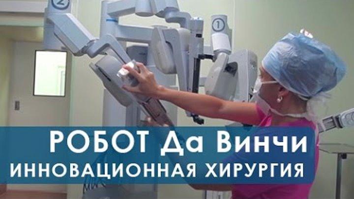 Робот-хирург Да Винчи в Москве. Операции с использованием робота-хирурга Да Винчи в Москве