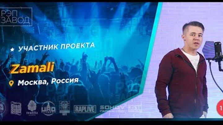 Рэп Завод [LIVE] Zamali (466-й выпуск / 4-й сезон). 24 года. Город: Москва, Россия.