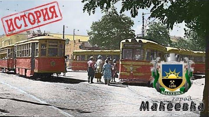 Макеевский трамвай (история)   город Макеевка