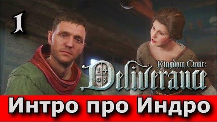 Kingdom Come: Deliverance. Прохождение. Часть 1. Дом, милый дом.