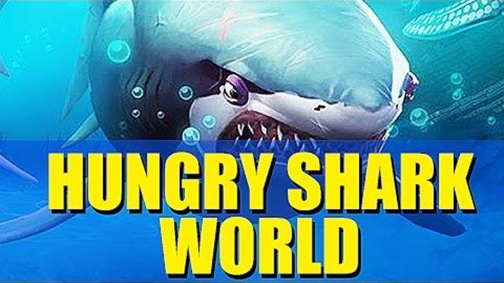 Hungry Shark World - Голодная акула мир на андроид