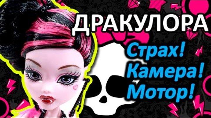 Обзор куклы Монстер Хай Дракулора (Monster High Draculaura), серия Страх! Камера! Мотор!