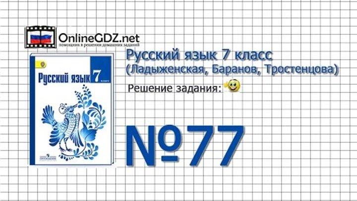 Задание № 77 — Русский язык 7 класс (Ладыженская, Баранов, Тростенцова)