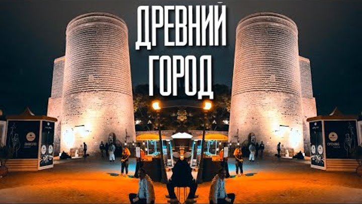 Сказочный СТАРЫЙ ГОРОД БАКУ (Ичери-шехер) !!! Азербайджан. Ночная красота Баку. VLOG