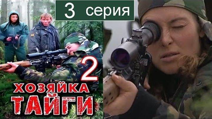 Хозяйка тайги 2 сезон 3 серия