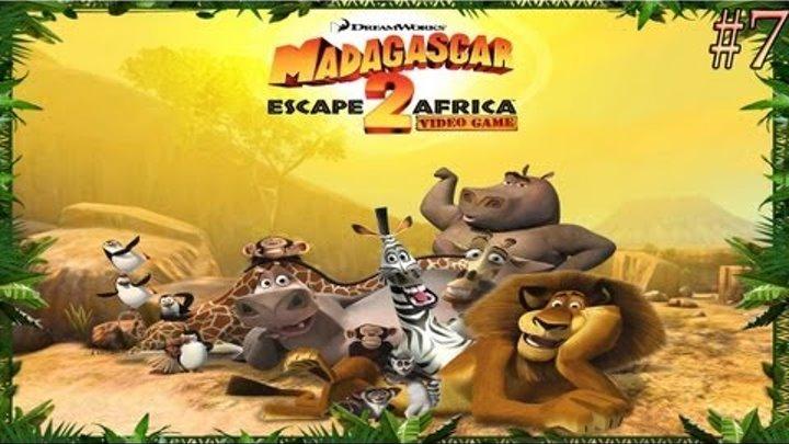 Мадагаскар 2 Escape From Africa прохождение - Серия 7