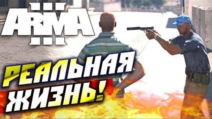 ARMA 3 Altis Life — реальная жизнь!