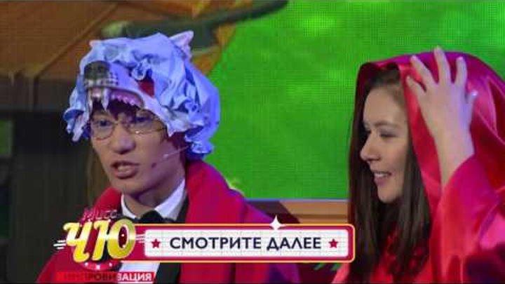 Мисс Чувство Юмора выпуск 6 HD - в гостях Данияр Жумадилов и Алибек Хасенов