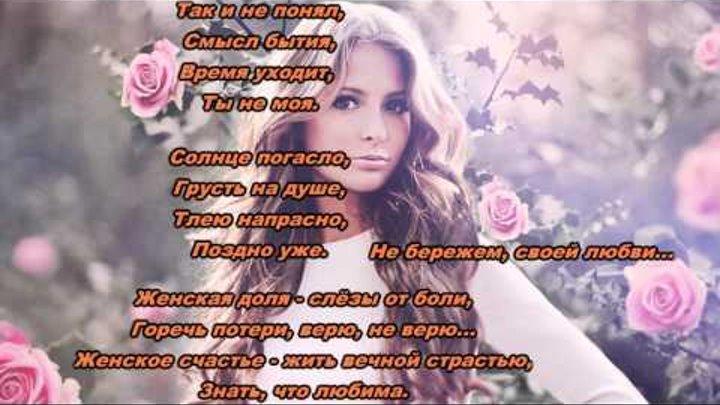 Евгений Коновалов Женская Доля (Текст песни 2016)