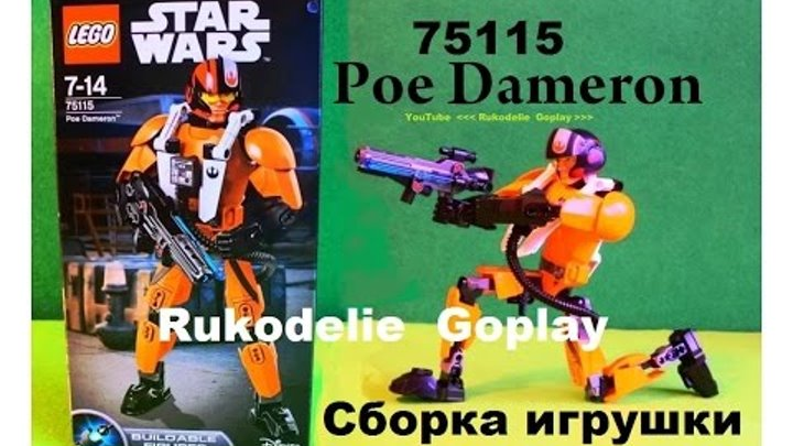 Как собрать Лего По Дамерон Звездные войны конструктор LEGO 75115 Poe Dameron инструкция сборка игру