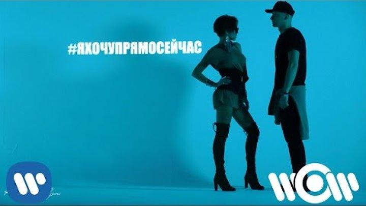 Алеся Висич feat. CHIPA - Я хочу прямо сейчас | премьера клипа