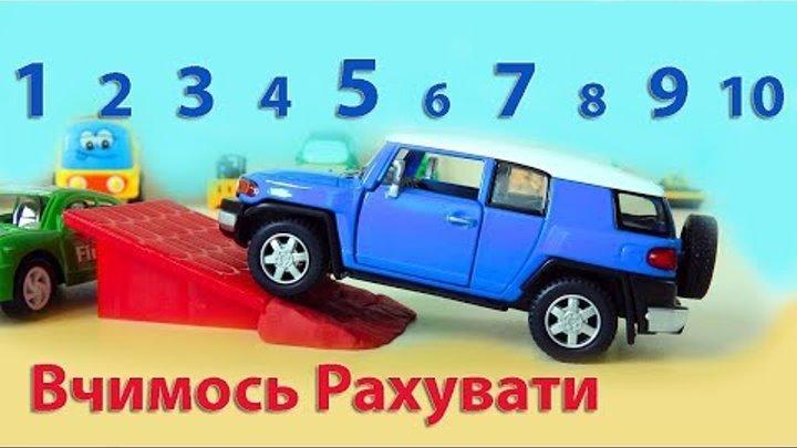 Мультики для дітей українською Вчимось рахувати Мультфільми про машинки всі серії відео для маленьки