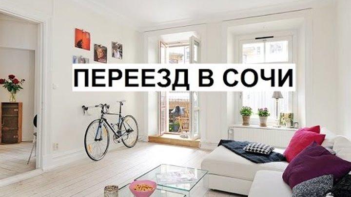 Сколько стоит снять квартиру в Сочи? Переезд в Сочи