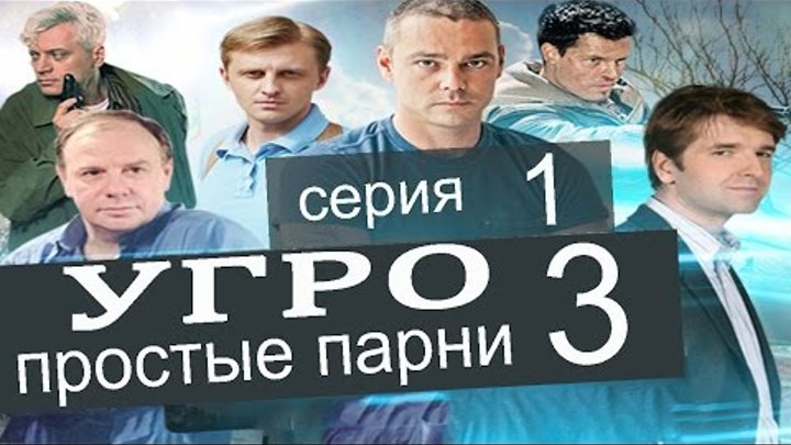 УГРО Простые парни 3 сезон 1 серия (Третий патрон часть 1)
