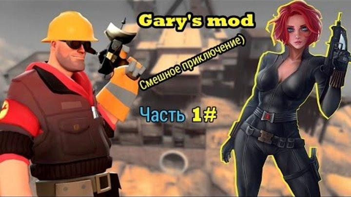 Gary's mod Весёлое начало игры