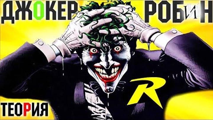 Что, если Джокер из к/ф «Отряд самоубийц» – это Робин? Тайна личности Джокера раскрыта! Теория
