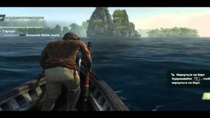 "Assassin's Creed IV: Black Flag.-""Охота на большую белую акулу""(вне сюжета)"