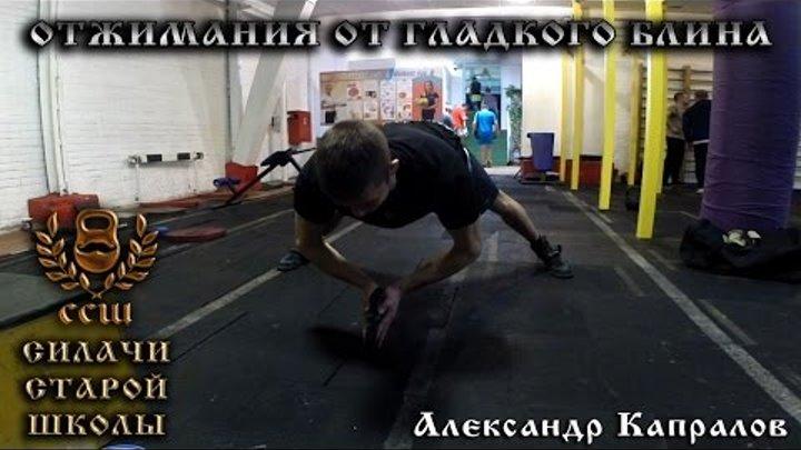 Александр Капралов - Отжимания от гладкого блина. Для Силачей Старой Школы.