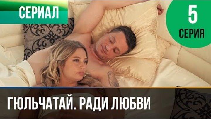 Гюльчатай. Ради любви 5 серия - Мелодрама | Фильмы и сериалы - Русские мелодрамы