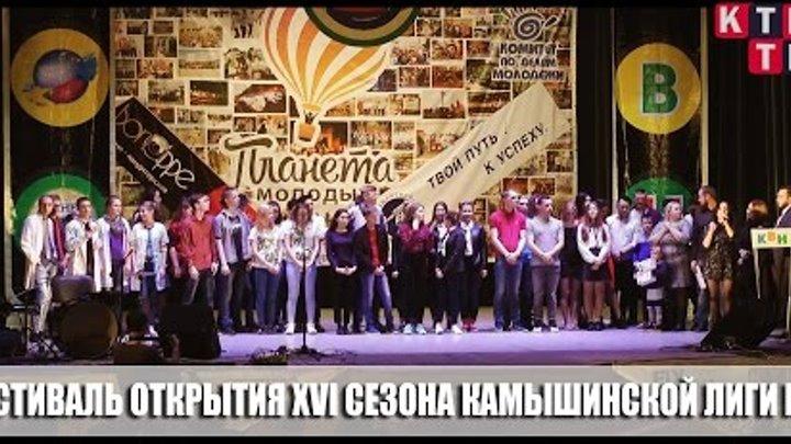 2016-11-12 Фестиваль открытия XVI сезона Камышинской лиги КВН