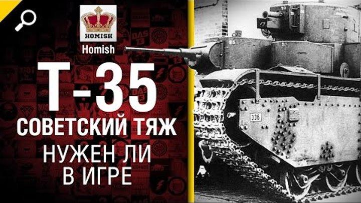 Советский Тяж Т-35 - Нужен ли в игре? - от Homish [World of Tanks]