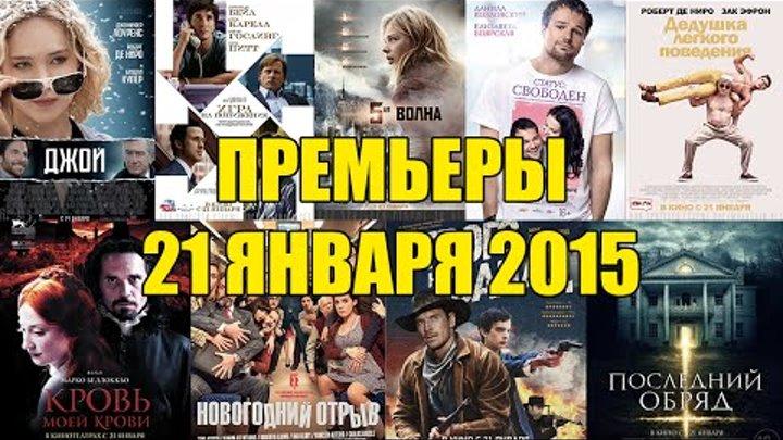 Премьеры кино 21 января 2016: Джой, Игра на понижение, 5-я волна, Статус: свободен
