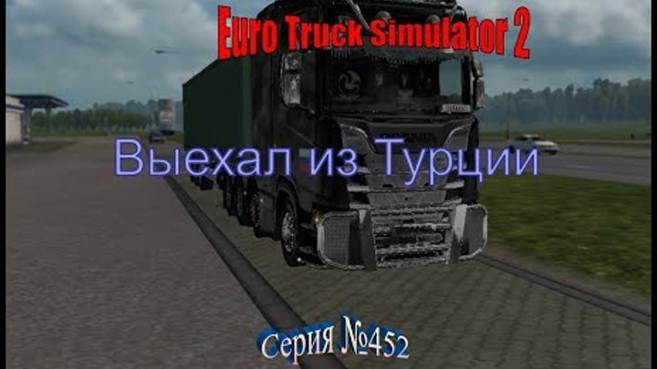 1699. TurkeyMap+RusMap+SouthRegion+KZ - Euro Truck Simulator 2 - Серия 452 - выехал из Турции