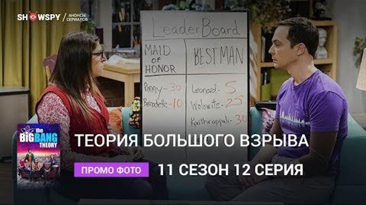 Теория Большого Взрыва 11 сезон 12 серия промо фото