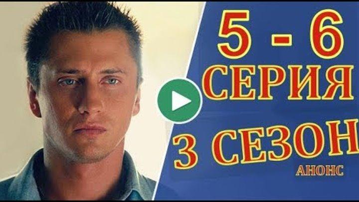 Мажор 3 Сезон 5 - 6 серия Сюжет, дата выхода на Первом