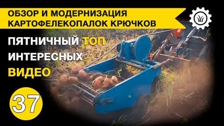 Обзор и модернизация картофелекопалок Крючков. Пятничная подборка интересных видео