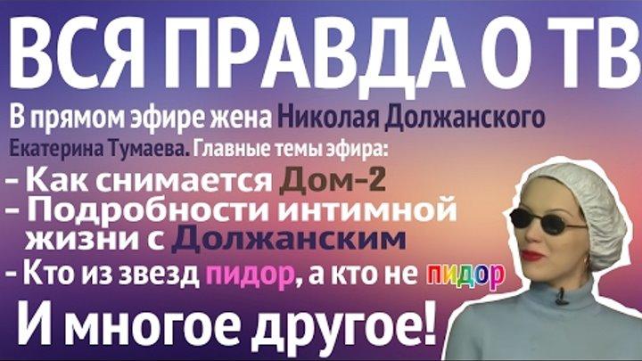Екатерина Тумаева о ТВ! (Званый ужин, Дом 2 и пр.)