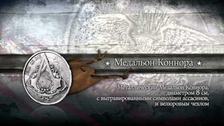 Assassin's Creed 3 - Официальное открытие издания Join or Die [RU]